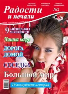 Еженедельный журнал «Радости и печали»