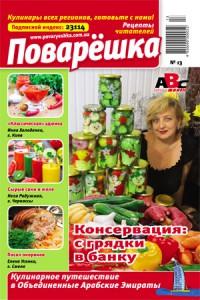 cover_povar_07_2013_13-1