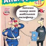 veselye_anekdoty_n11