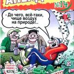 veselye_anekdoty_n14