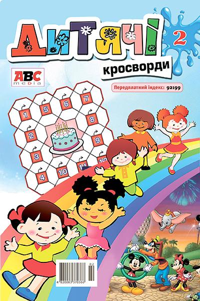 Журнал «Дитячі кросворди» (укр.)