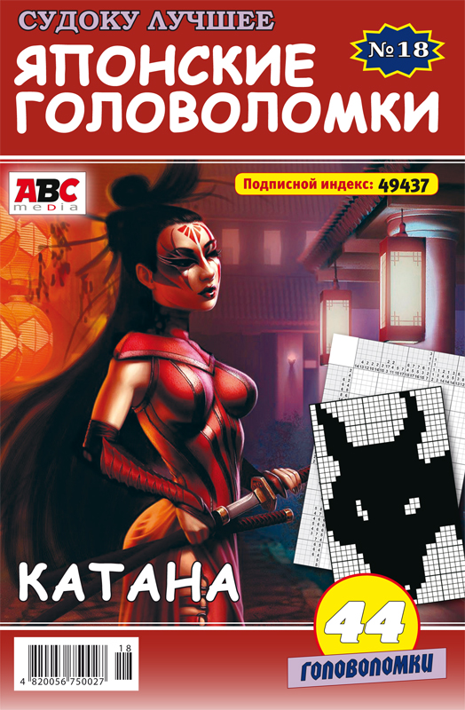 Журнал «Японские головоломки»