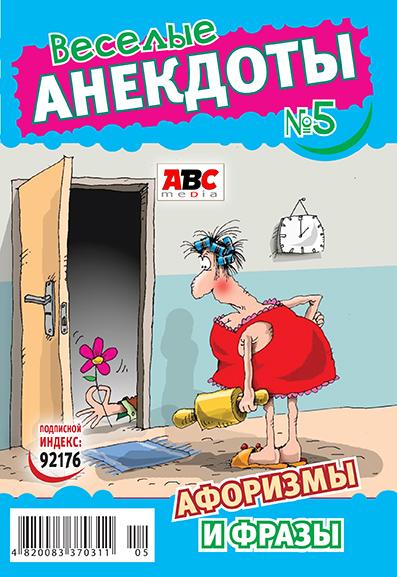 Журнал «Веселые анекдоты»